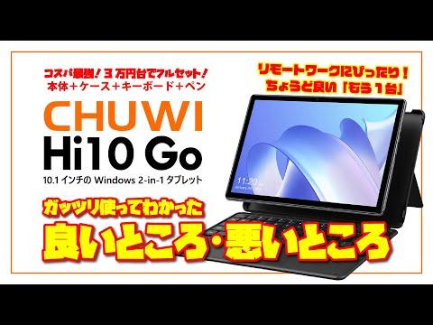 【コスパ最強!】CHUWI Hi10 Go は3万円台でフルセット!10.1インチの Windows 2-in-1 タブレットをガッツリ使ってみた。