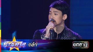 ถลำ : บี้ สุกฤษฎิ์ | THE STAR 12 ประกาศผล Week 5 | ช่อง one 31
