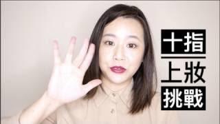 遲到了的十月十日十指上妝挑戰 No Brush Makeup Challenge Nabibuzz娜比