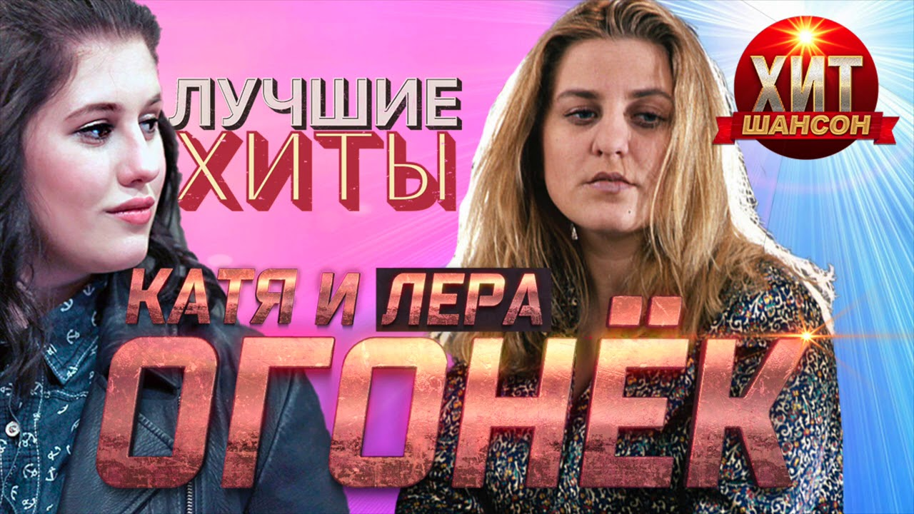 Катя и Лера Огонек -  Лучшие Хиты