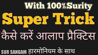 Super Tricks with 100% Surity | How to Play Alaap with Harmonium | The easiest way to learn