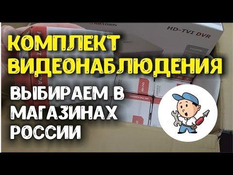 ✔️Комплект видеонаблюдения - выбираем в магазинах России