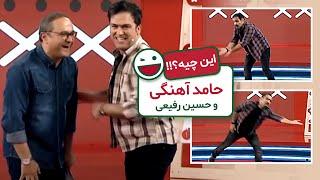 منتخب خندوانه - چه می کنن این گروه های ادابازی حامد آهنگی و حسین رفیعی قسمت 5