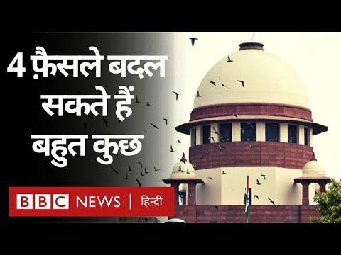 Ayodhya Ram Mandir के अलावा Supreme Court कौनसे महत्वपूर्ण फ़ैसले देगा? (BBC Hindi)