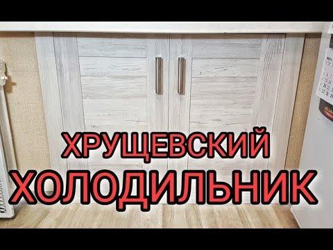 Хрущевский холодильник под окном.