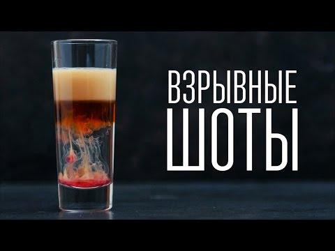 коктейли рецепты взрывные