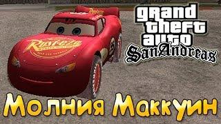 GTA San Andreas - Тачки: Молния Маккуин | Cars: Lightning McQueen Mod