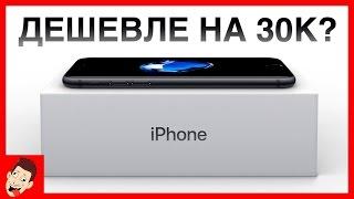 видео Купить айфон