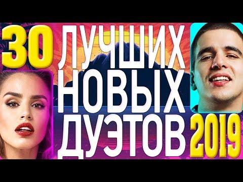 ТОП 30 ЛУЧШИХ НОВЫХ ДУЭТОВ 2019 года. Самая горячая музыка. Главные русские хиты страны.