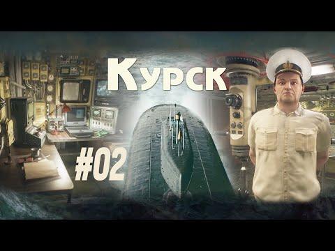 [Гонец из Пизы] «Вот документы, о которых сто раз говорил капитан...» «Курск» (#02)