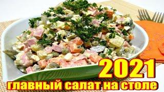 Секрет приготовления вкусного салата
