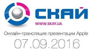 Презентация iPhone 7: онлайн-трансляция Apple 2016 (на русском языке)(7 сентября в 20.00 по киевскому времени, skay.ua будет вести прямую трансляцию презентации iPhone 7 на русском языке...., 2016-09-07T20:01:20.000Z)
