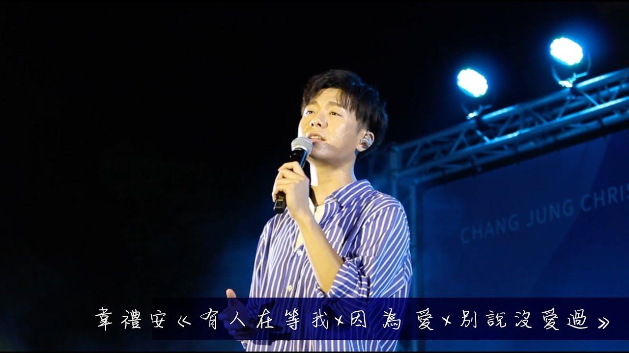 2018_0522 韋禮安 清唱《有人在等我,因為愛,別說沒愛過》長榮大學校唱 - YouTube