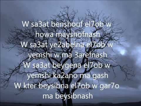 Elissa Sa3at lyrics - اليسا ساعات مع الكلمات