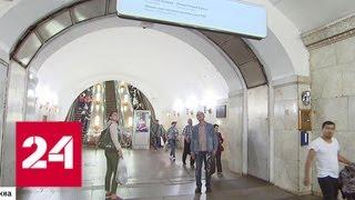 Новая навигация в московском метро понравилась не всем - Россия 24