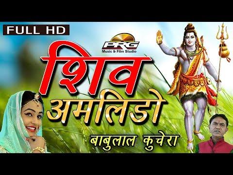 Ganjo pile Re -Shiv Amlido | SUPERHIT Song | Babula Kuchera Shivji Bhajan | Rajasthani Famous Bhajan