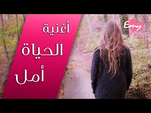 Emy Hetari ft. IZZ [ Al-hayat_Amal ] Official Video Clip - الحياة امل