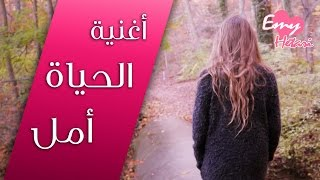 IZZ ft. Emy Hetari Official Video Clip - الحياة امل