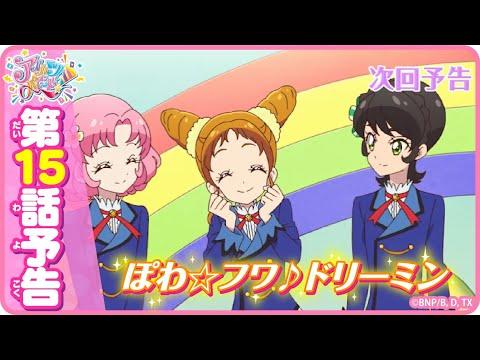 第15話予告映像!TVアニメ「アイカツオンパレード!」