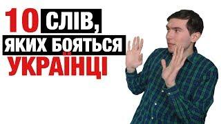 ТОП-10 слів, яких бояться українці. Без суржику. Епізод #5
