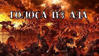 Страшные истории из реальной жизни - Голоса из ада [Ад существует](Страшные истории из реальной жизни - Голоса из ада [Ад существует] Не большой рассказ про доказательства..., 2015-05-17T19:36:41.000Z)
