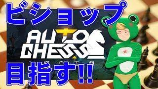 【Auto Chess】ビショップ目指してオートチェス【VTuber】
