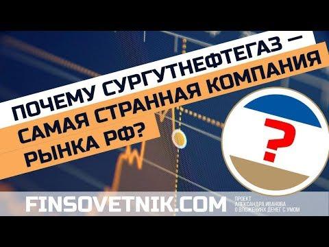 Акции Сургутнефтегаза выросли на 40 процентов! Сургутнефтегаз - самая странная компания рынка РФ?