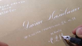Calligraphy for envelopes (каллиграфия на конвертах)