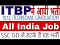 Gambar cover ITBPF RECRUITMENT FOR | ASI | SI | HC IN TECHNICAL CADRE | 500+VACANCIES | 10TH, 12TH, DIPLOMA| 2017