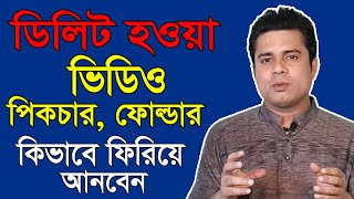 Video Recovery App for Android Mobile। video Recovery Mobile। Bangla Tutorial। 100% Guaranty।