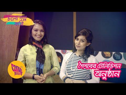Cholo Golpo Kori - Chotobelar Television Onusthan [Episode -6]