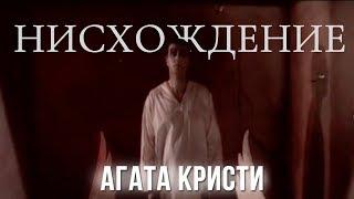 Агата Кристи — Нисхождение (Официальный клип / 1993)