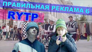 Правильная реклама 6 RYTP / пуп ритп