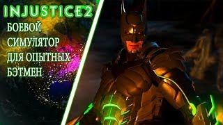Injustice 2 - Бэтмен