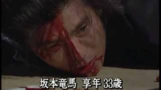 ドラマ「竜馬がゆく」より龍馬暗殺シーンです。上川隆也が熱演。 ☆龍馬...