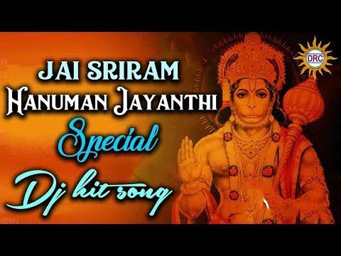 Hanuman Jayanthi Special Dj Song Lord Hanuman Songs || Disco Recoding Company