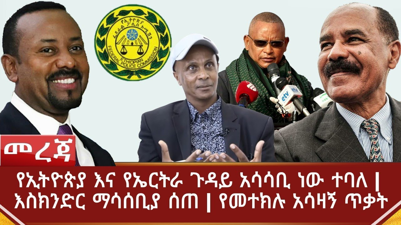 Update About Ethio Eritrea peace Deal