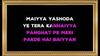 Maiyya Yashoda - Karaoke - Hum Saath Saath Hain - Kavita Krishnamurthy, Alka & Anuradha Paudwal