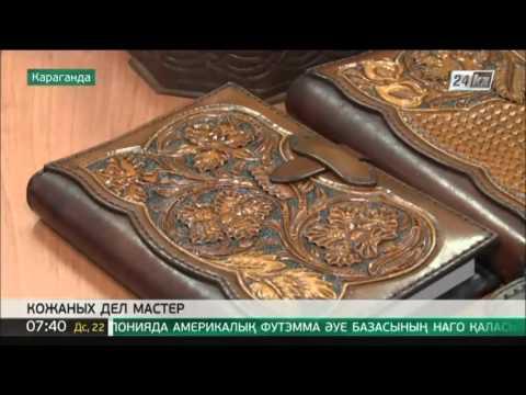 ada58b17b79d Уникальные изделия из кожи создает мастерица из Караганды - YouTube