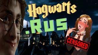 Hogwarts.Rus [Грязная магия]