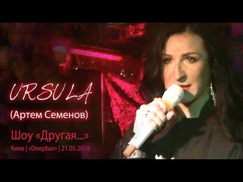 URSULA (Артем Семенов). Шоу «Другая...». Киев, Deepbar, 21.05.2016.