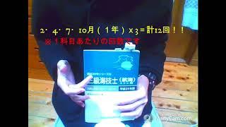 海技士筆記試験の勉強法!