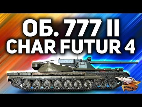 ВПЕРВЫЕ - Катаем Объект 777 Вариант II и Char Futur 4 - Кого будем брать?