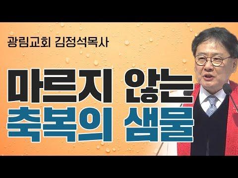 김정석목사 설교_광림교회 | 하늘의 보화를 쌓아두라