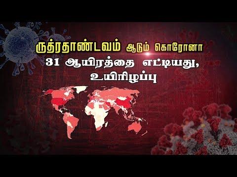 ருத்ரதாண்டவம் ஆடும்  கொரோனா  31 ஆயிரத்தை எட்டியது, உயிரிழப்பு | Coronavirus | Death Toll |