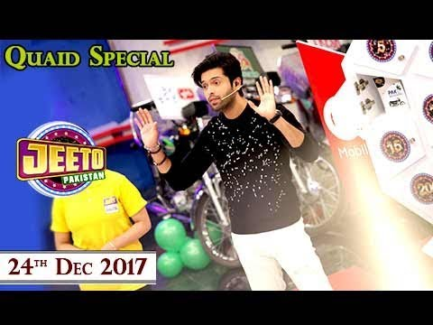 Jeeto Pakistan - 24 December 2017 - Ary Digital