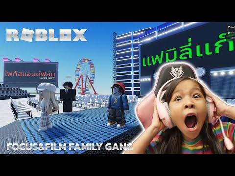 Focus&Film Family Gang [ roblox  ]