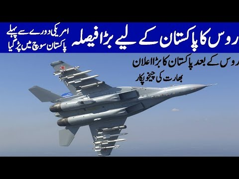 Russia and Pakistan big announcement & PM visit
