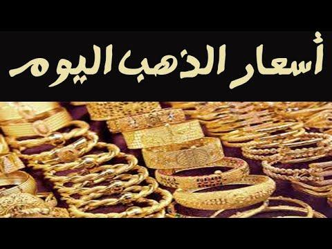 أسعار الذهب اليوم فى مصر عيار 21 - YouTube