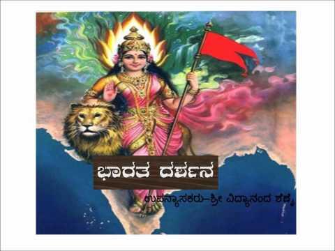 Bharata Darshana 04